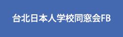 同窓会FB