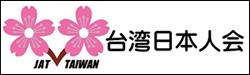 台湾日本人会