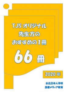 先生方おすすめの本66冊2020